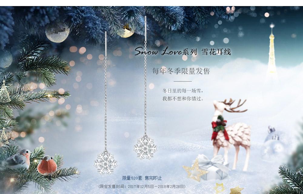 Snow-Love系列-雪花耳线-简体pc (1).jpg