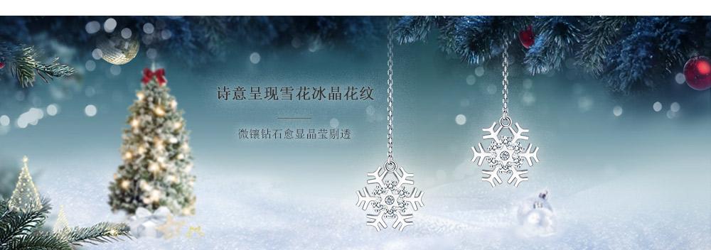 Snow-Love系列-雪花耳线-简体pc (3).jpg