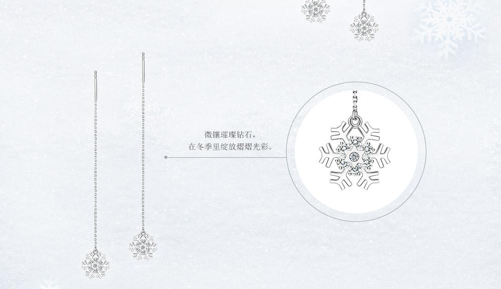 Snow-Love系列-雪花耳线-简体pc (5).jpg