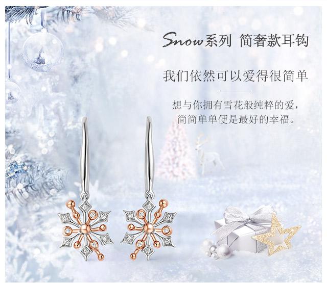 Snow-系列-简奢款耳钩-简体wap_01.jpg