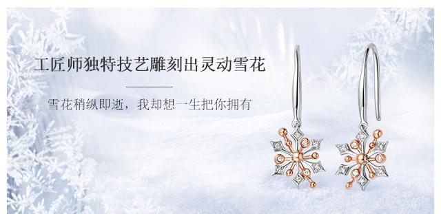 Snow-系列-简奢款耳钩-简体wap_04.jpg