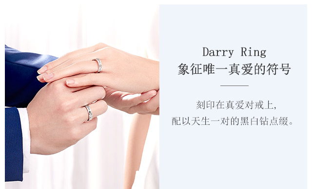 Darry-Ring真爱印记-简体版wap_02.jpg