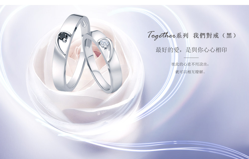 Together系列-我们对戒-黑-繁体pc_01 (1).jpg