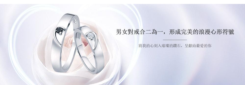 Together系列-我们对戒-黑-繁体pc_01 (4).jpg