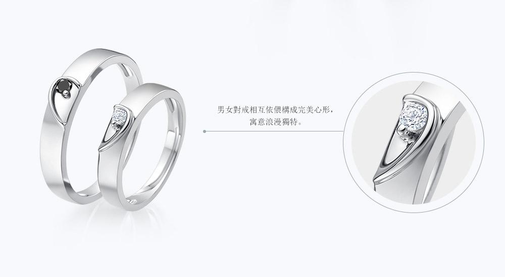 Together系列-我们对戒-黑-繁体pc_01 (6).jpg