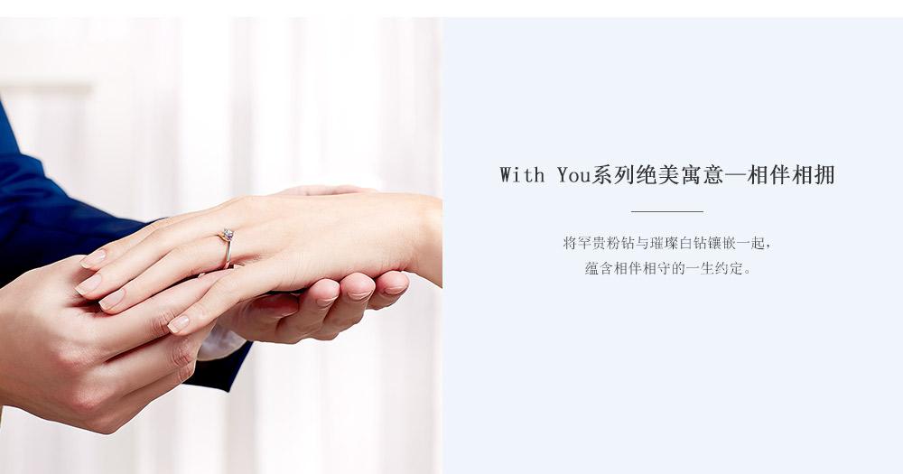 With-You系列-相拥-简体pc (2).jpg