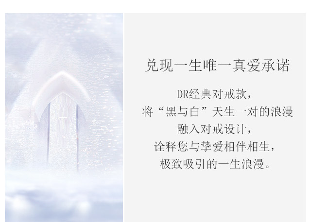 Darry-Ring结婚对戒-简体wap_04.jpg