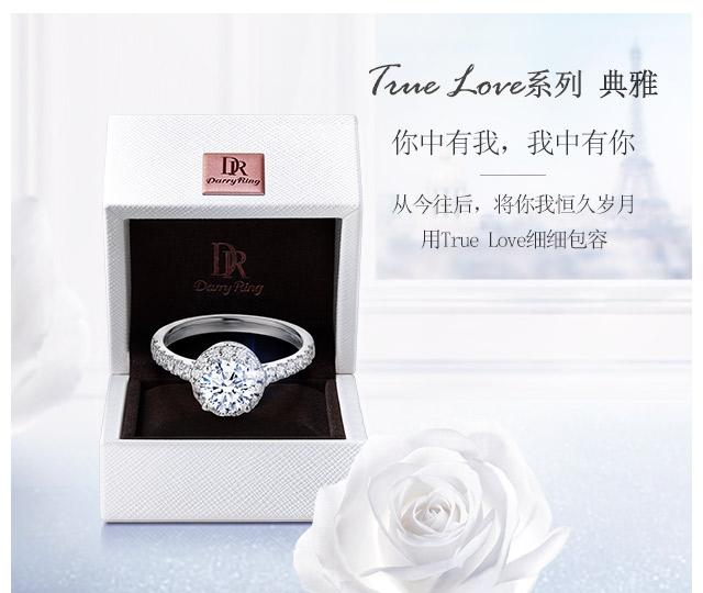 True-Love系列-典雅款-简体wap_01.jpg