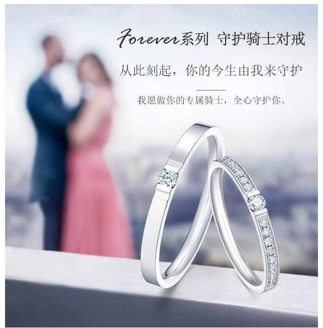 Forever系列-守护骑士对戒-简体wap_01.jpg