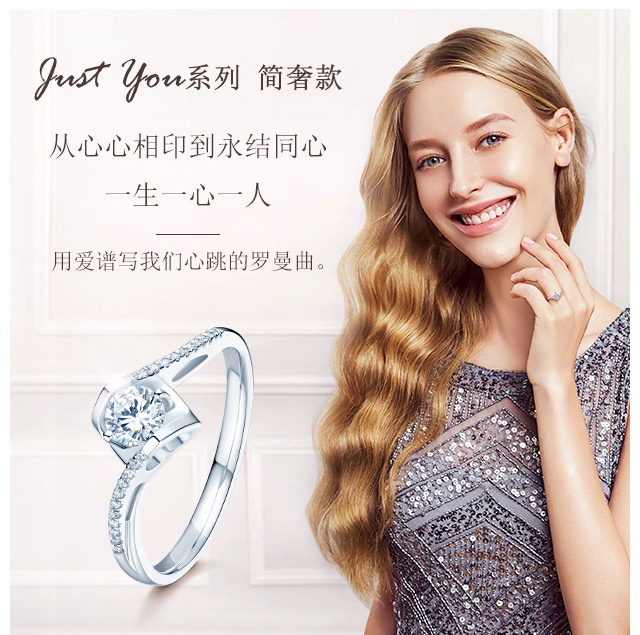 Just-You-系列-简奢款-简体wap_01.jpg