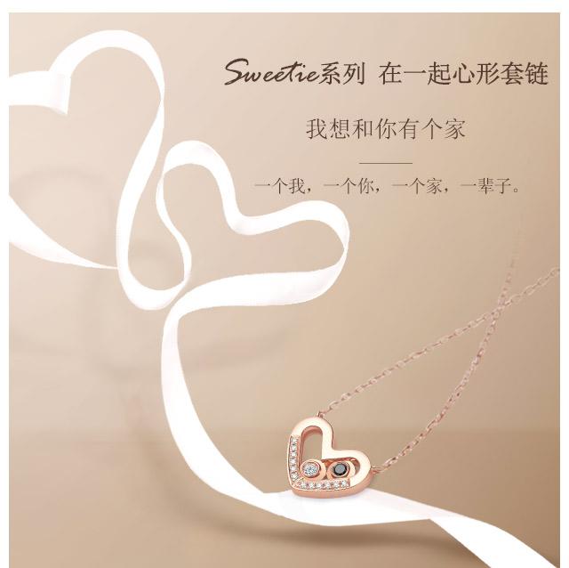 Sweetie系列-在一起套链-简体wap_01.jpg