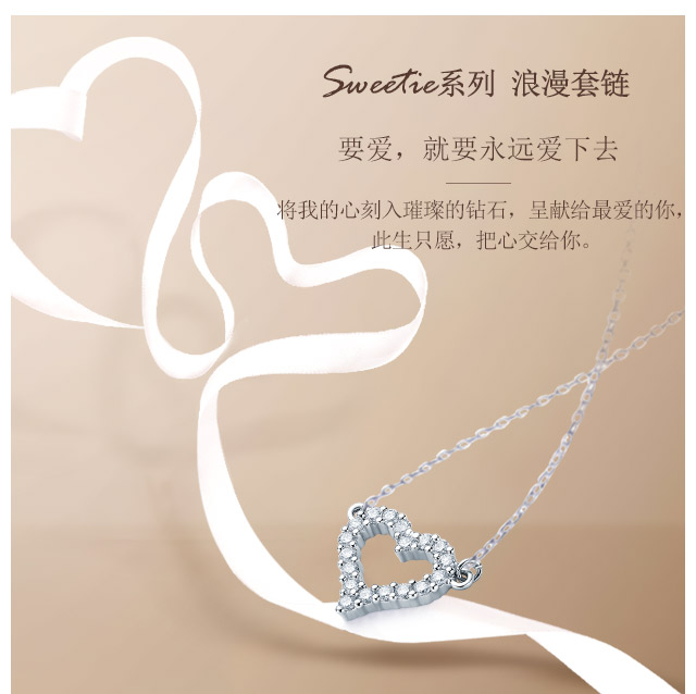 Sweetie系列-浪漫套链-简体wap_01.jpg