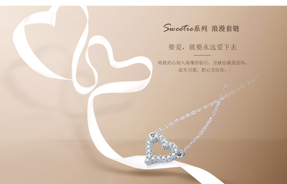 Sweetie系列-浪漫套链-简体pc (1).jpg