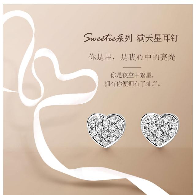 Sweetie系列-满天星耳钉-简体wap_01.jpg