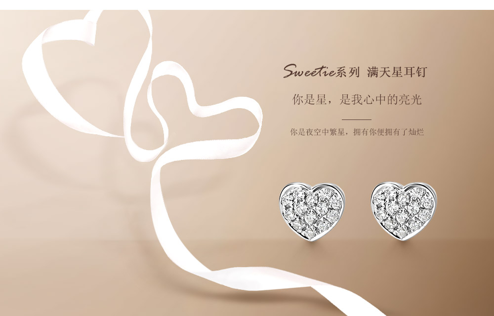 Sweetie系列-满天星耳钉-简体pc (1).jpg