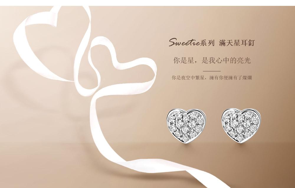Sweetie系列-满天星耳钉-繁体pc (1).jpg