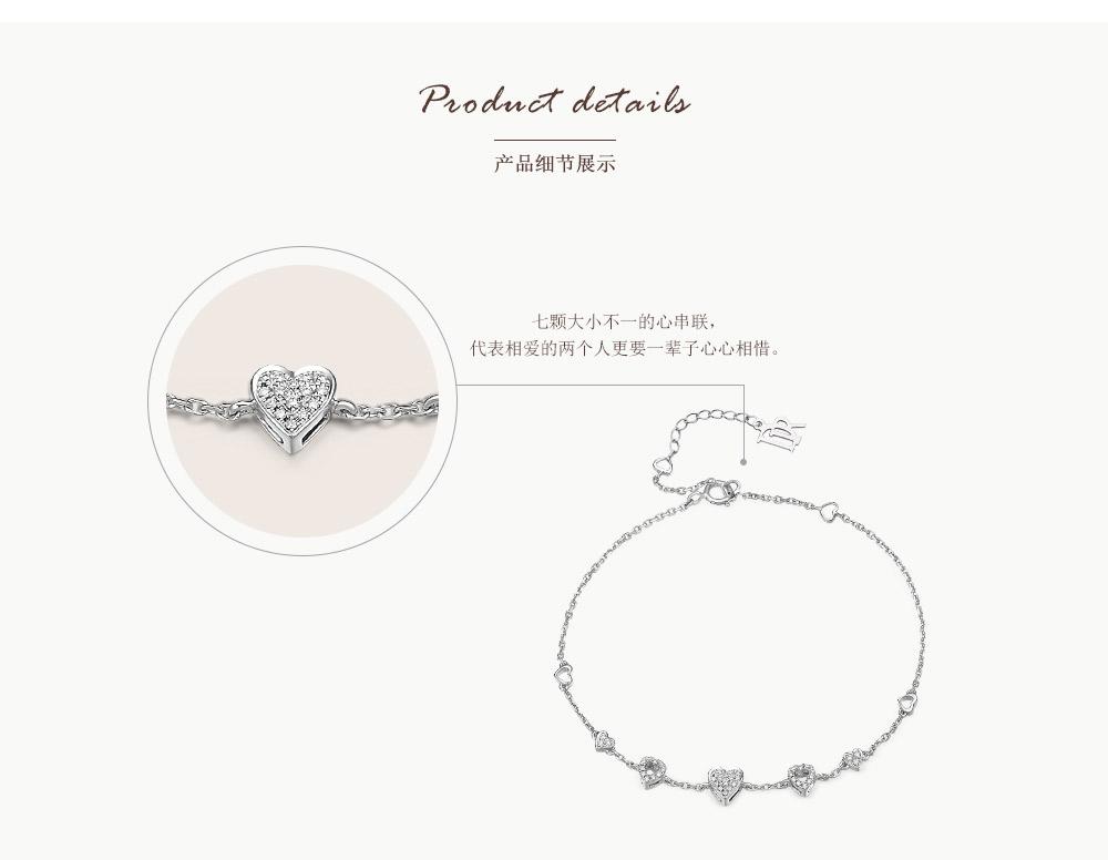 Sweetie系列-心意相通手链-简体pc (4).jpg