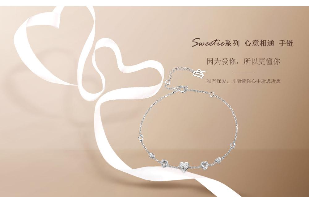 Sweetie系列-心意相通手链-简体pc (1).jpg