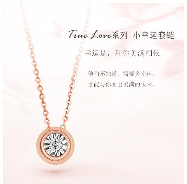 True-Love系列-小幸运套链-简体wap_01.jpg