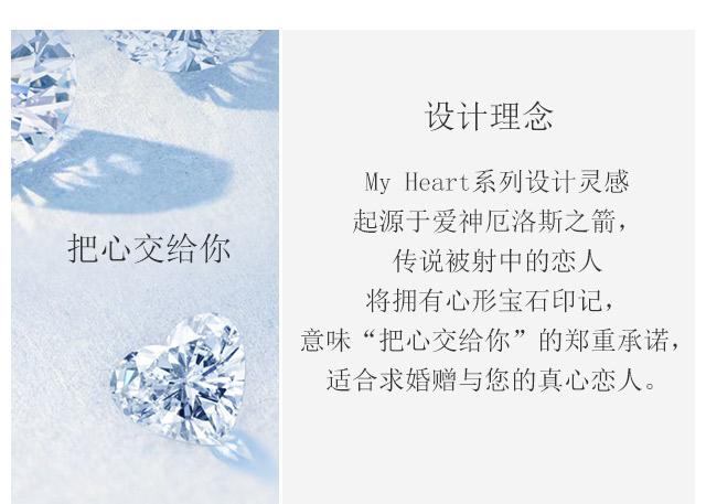 My-Heart系列-简奢款-简体wap_04.jpg