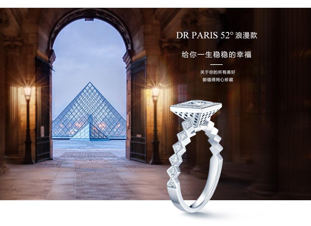 DR-PARIS-52°-浪漫款-简体pc (1).jpg