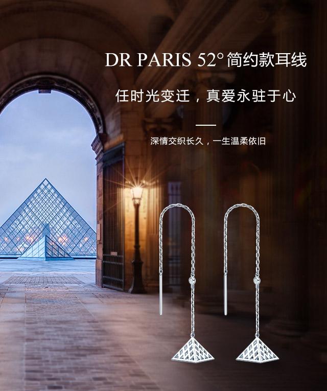 DR-PARIS-52°简约款耳线-简体wap_01.jpg