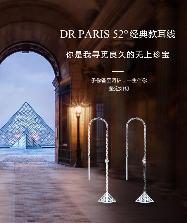 DR-PARIS-52°经典款耳线-简体wap_01.jpg