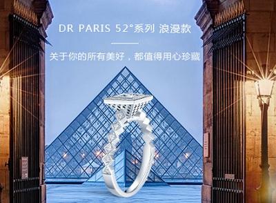 巴黎,求婚钻戒DR PARIS 52°演绎真爱与艺术的碰撞