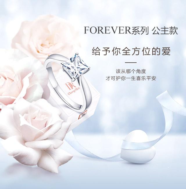 FOREVER系列-公主款-简体wap_01.jpg
