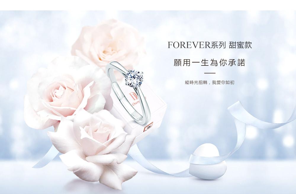 FOREVER-系列-甜蜜款-繁体pc (1).jpg