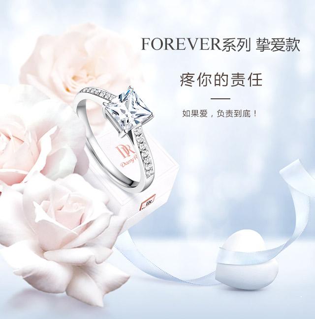 FOREVER-系列-挚爱款-简体wap_01.jpg