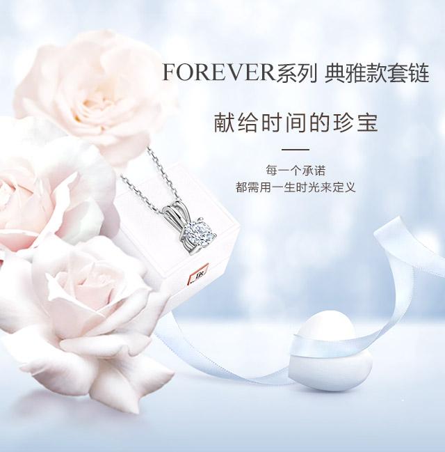 FOREVER系列-典雅款套链-简体wap_01.jpg
