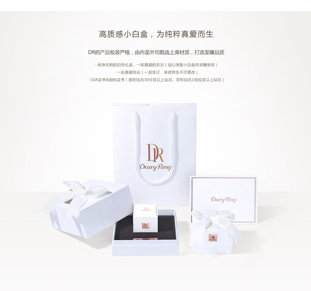 2018版钻戒公共详情-简体pc (4).jpg