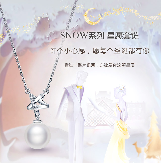 SNOW系列-星愿套链-简体wap_01.jpg