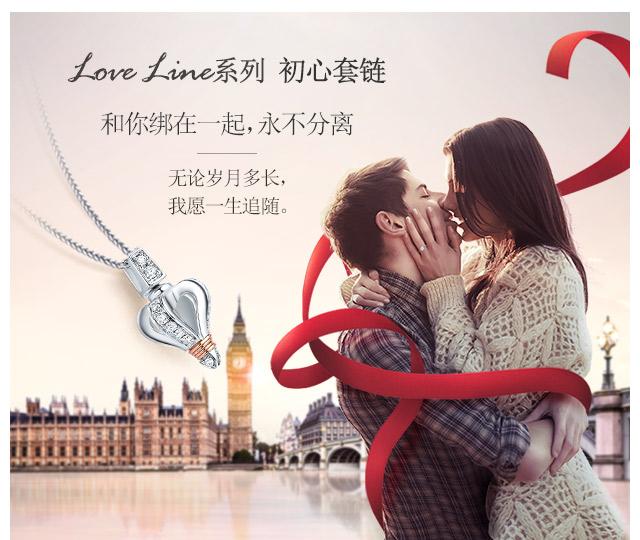 Love-Line初心套链-WAP端_01.jpg