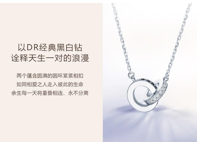 DARRY-RING系列-奢华款套链-简体wap_02.jpg