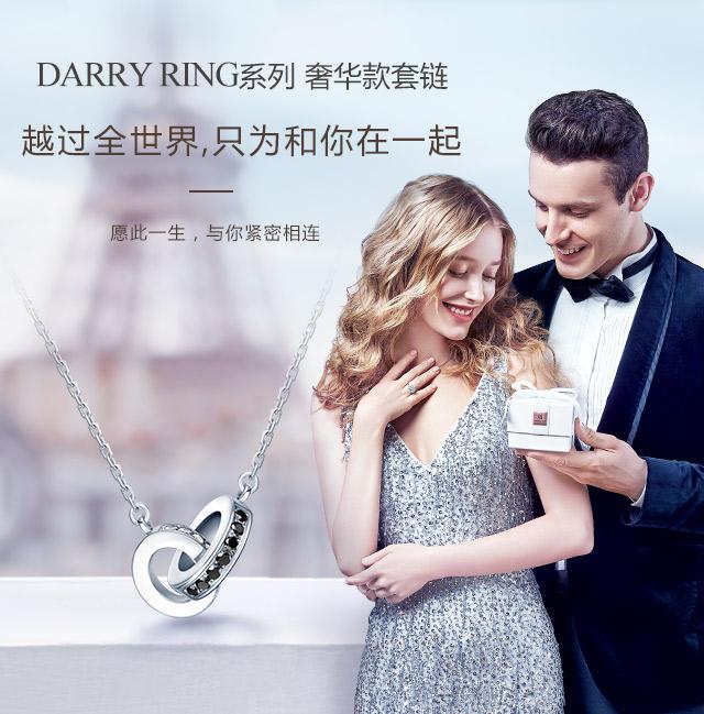 DARRY-RING系列-奢华款套链-简体wap_01.jpg