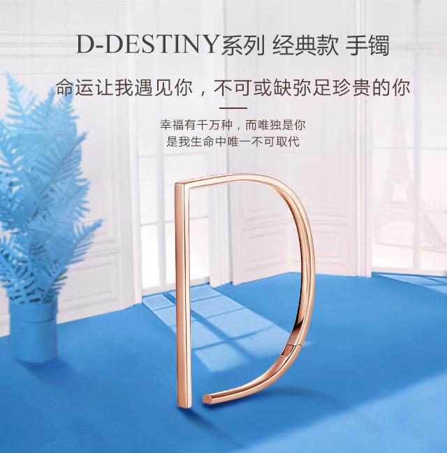 D-DESTINY系列-经典款-手镯-简体wap_01.jpg