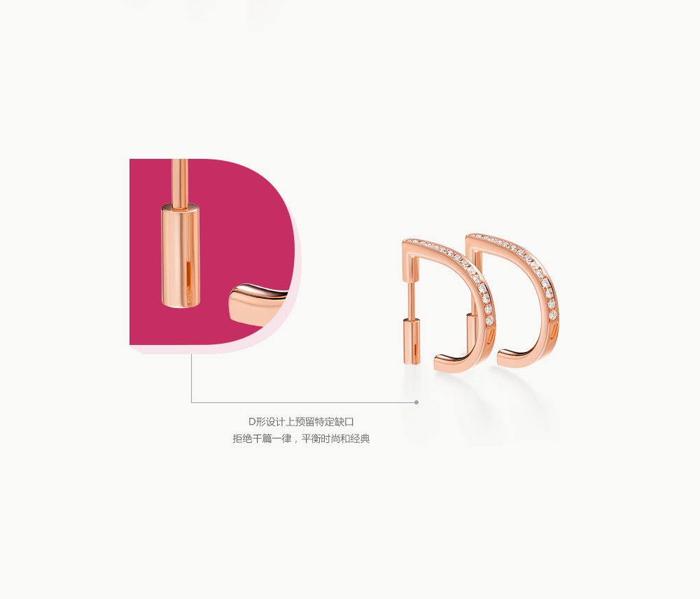 D-DESTINY系列-经典款-耳钉-简体pc (6).jpg