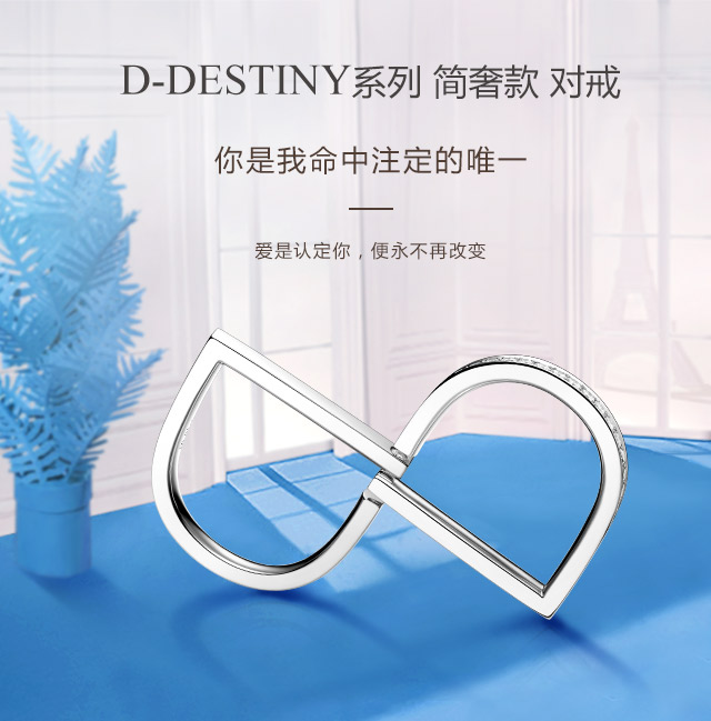 D-DESTINY系列-简奢款-对戒-简体wap_01.jpg