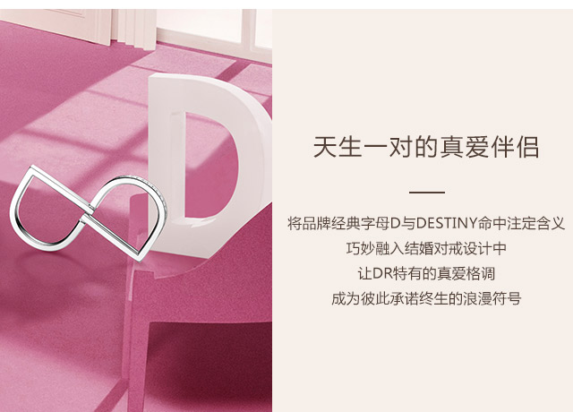 D-DESTINY系列-简奢款-对戒-简体wap_02.jpg