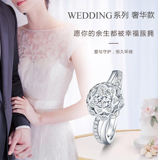 WEDDING系列-奢华款-简体版wap_01.jpg