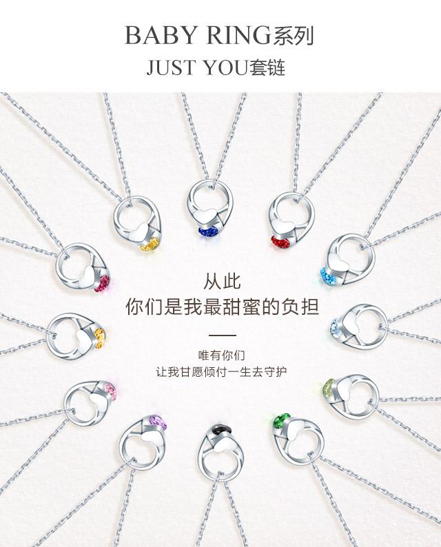 BABY-RING系列-JUST-YOU套链-天蝎座-简体wap_01.jpg