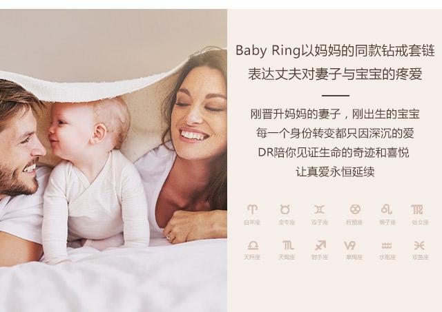 BABY-RING系列-JUST-YOU套链-天蝎座-简体wap_02.jpg