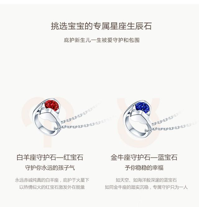 BABY-RING系列-JUST-YOU套链-天蝎座-简体wap_04.jpg