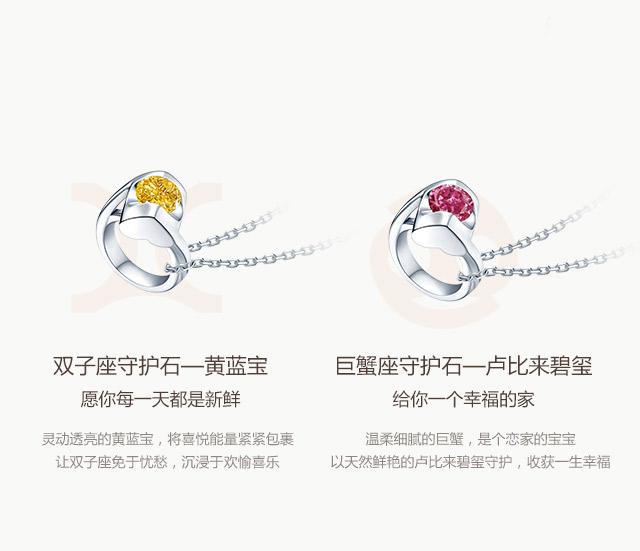 BABY-RING系列-JUST-YOU套链-天蝎座-简体wap_05.jpg