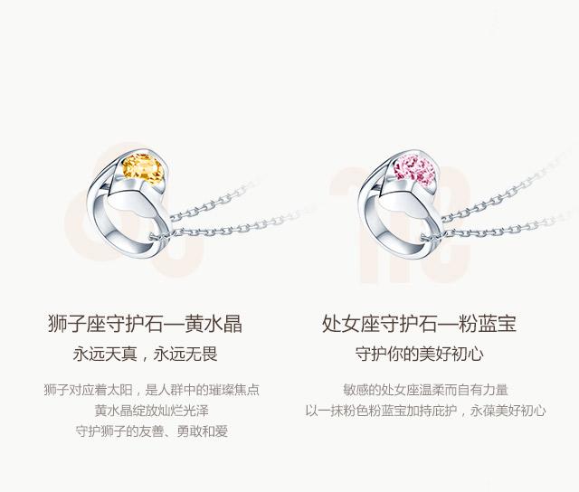 BABY-RING系列-JUST-YOU套链-天蝎座-简体wap_06.jpg