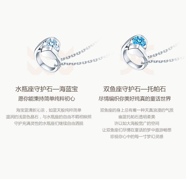 BABY-RING系列-JUST-YOU套链-天蝎座-简体wap_09.jpg