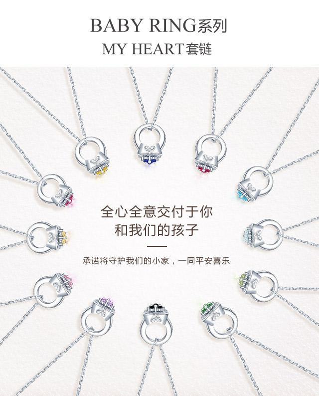BABY-RING系列-MY-HEART套链-天蝎座-简体wap_01.jpg