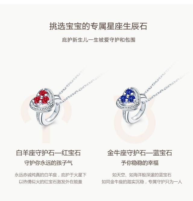 BABY-RING系列-MY-HEART套链-天蝎座-简体wap_04.jpg